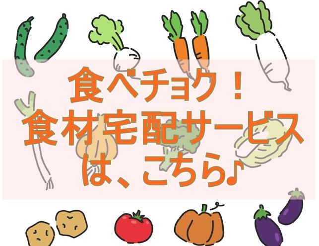 お取り寄せなら食べチョクがオススメ 管理画面見やすく新鮮食材ゲット簡単!