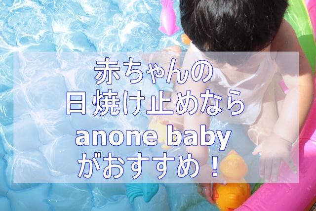 赤ちゃんの日焼け止め塗らないか塗るでお悩みならanone babyがオススメ