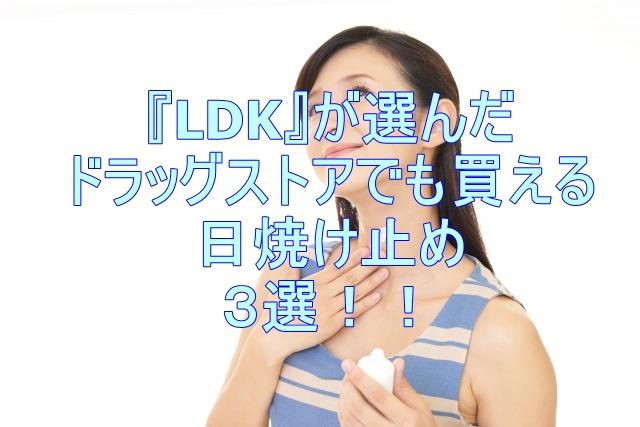 LDKの日焼け止めクリーム ドラッグストアで買えるベストと日焼け止めの正しい使い方
