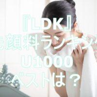 ldk洗顔料ランキング2021 U1000円のベストと洗顔料の選び方