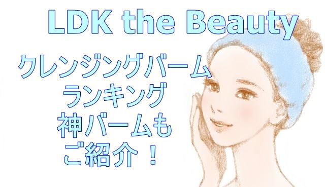 LDKクレンジングバームランキング2021 神バーム含む5選!