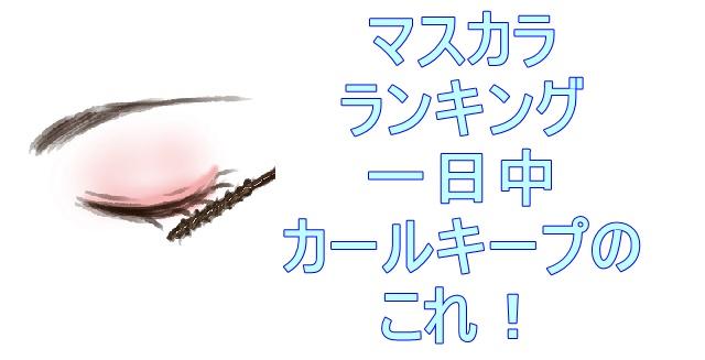 LDKマスカラランキング2021 一日中カールキープが続く4選!
