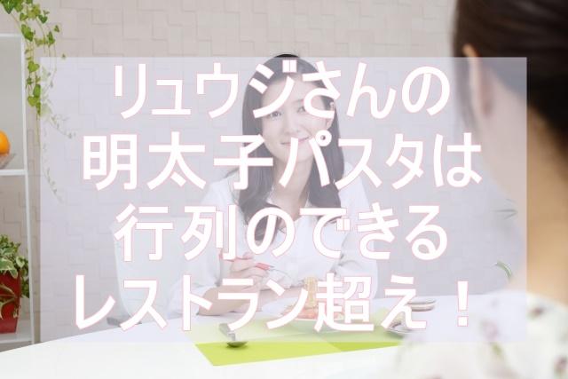 リュウジさんの明太子パスタ作り方 行列ができるレストラン超え!