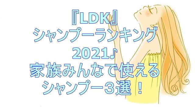 LDKシャンプーU1000円ランキング2021は頭皮にやさしく家族で使えるコレ!