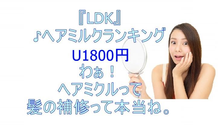 LDKヘアミルクU1800ランキング2021 髪の内部補修に最適なこれ!