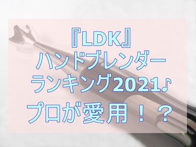 ldkハンドブレンダーランキング2021 ベストバイはプロが愛用しているコレ!