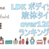 LDKボディソープ液体タイプover1200ランキング2021 フェイスOKのコレ!