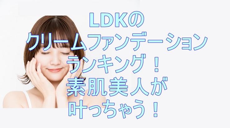 LDKクリームファンデーションランキング2021 素肌美人が叶うコレ!