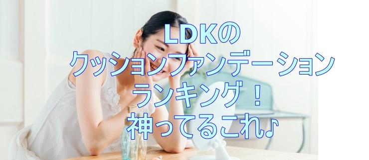LDKクッションファンデーションランキング2021 小ジワも隠せるこれ!
