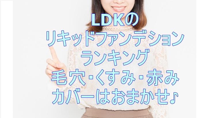 LDKリキッドファンデーションランキング2021 仕上がり感★5のこれ!