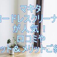 マキタコードレス掃除機CL107紙パック+10の口コミ&デメリット・メリット