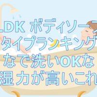 LDKボディーソープ泡タイプランキング2021 保湿優秀のこれ!