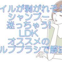ukaスカルプブラシケンザンソフトがLDKで実証 ネイル保護はこれ!